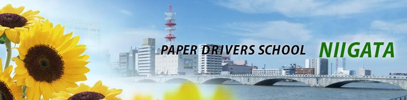 ペーパードライバースクール新潟