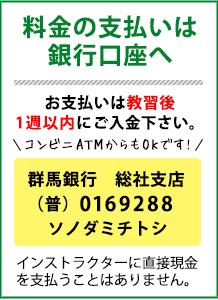 新潟 銀行振込口座